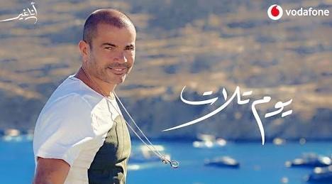 تحميل اغنية عمرو دياب يوم تلات