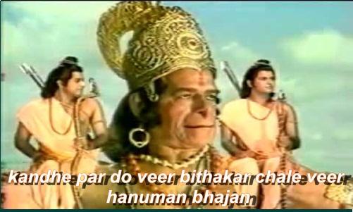 kandhe par do veer bithakar chale veer hanuman bhajan  ऐसे भक्त कहाँ कहाँ जग मे ऐसे भगवान  भजन lyrics