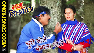 Churi Bole Bindiya Bole Lyrics – Raju Dilwala | Sunil Soni, Alka Chandrakar छत्तीसगढ़ी मूवी राजू दिलवाला से चुरी बोले बिंदिया बोले फुल सीजी लिरिक्स सुनील सोनी और अलका चंद्राकर द्वारा गाए गए इस सीजी गीत में। Churi Bole Bindiya Bole Full Cg Lyrics From Chhattisgarhi Movie Raju Dilwala. In This Cg Song Sung By Sunil Soni And Alka Chandrakar.