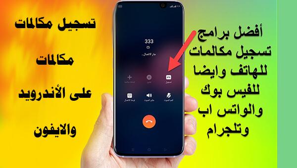 تسجيل المكالمات,المكالمات,تسجيل,تسجيل مكالمات,تسجيل المكالمات هواوي