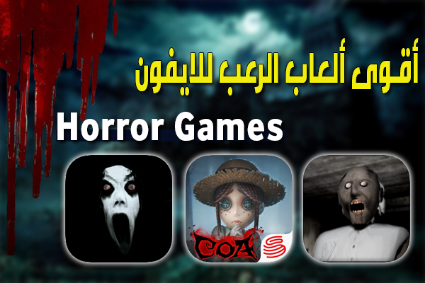 https://www.arbandr.com/2020/01/Best-horror-games-for-iphone-2020.html