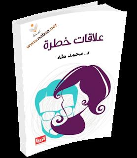 تحميل كتاب علاقات خطرة د محمد طه pdf