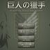 Game Shingeki No kyojin Tribute (Attack On Titan)