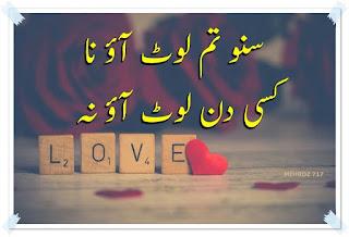 Urdu Shayari Sad Urdu Poetry Love