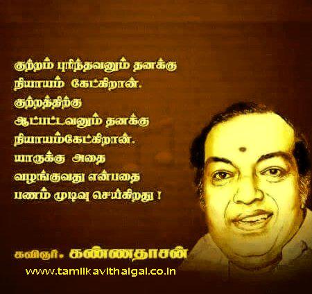 Kannadasan Kavithaigal   Panam Kavithaigal - Tamil Kavithaigal