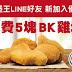 【漢堡王】加入LINE好友,免費5塊BK雞塊