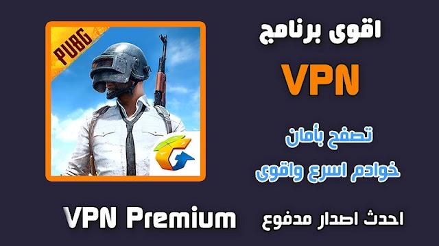 اقوى برنامج VPN مجاني بي كل الدول الي تحتاجها بعروض بوبجي موبايل للاندرويد 2020🔥