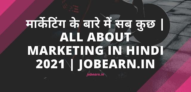 मार्केटिंग मैनेजर के बारे में सब कुछ | All About Marketing Manager job In Hindi 2021 | Jobearn.in