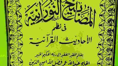 Al Mashobih an Nuraniyah karya KH. Abdullah Umar, Semarang