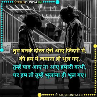 Sab Dost Bhul Gaye Images, तुम बनके दोस्त ऐसे आए जिंदगी में, की हम ये जमाना ही भूल गए, तुम्हें याद आए ना आए हमारी कभी, पर हम तो तुम्हें भुलाना ही भूल गए।