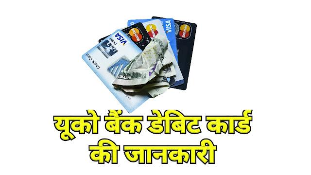 यूको बैंक डेबिट कार्ड की जानकारी
