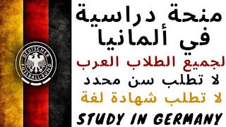 منحة جامعة العلوم التطبيقية في ألمانيا 2021 لدراسة البكالوريوس والماجستير