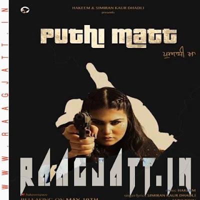 Puthi Matt by Simiran Kaur Dhadli lyrics