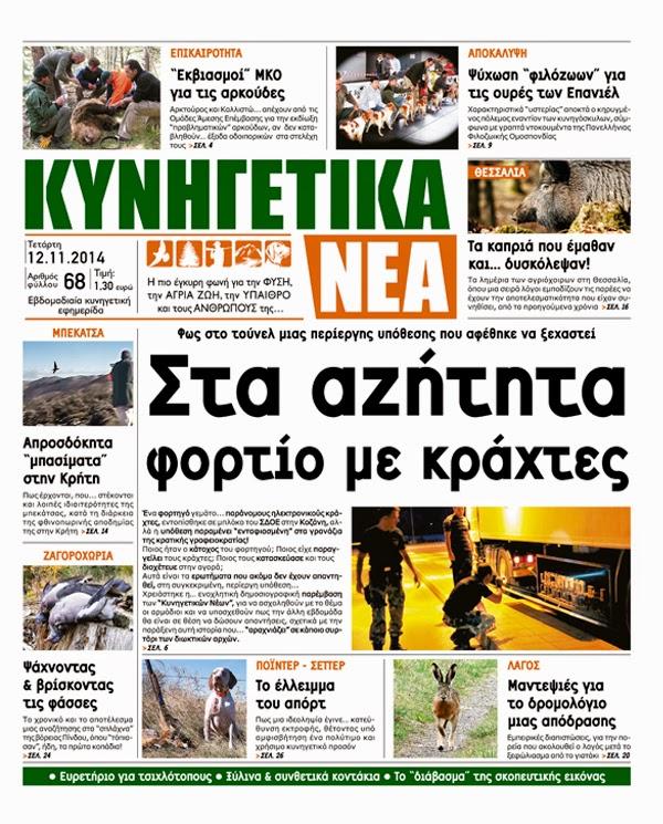 Κυκλοφορεί η εφημερίδα «Κυνηγετικά Νέα» με πλούσια, έγκυρη, μάχιμη και επίκαιρη θεματολογία.