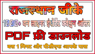 Rajasthan GK 1000+ One LIner Question in Hindi pdf, Rajasthan GK pdf download free, rajasthan gk pdf