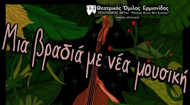 """Ο Θεατρικός όμιλος Ερμιονίδας φιλοξενεί """"Μία βραδιά με νέα μουσική"""""""