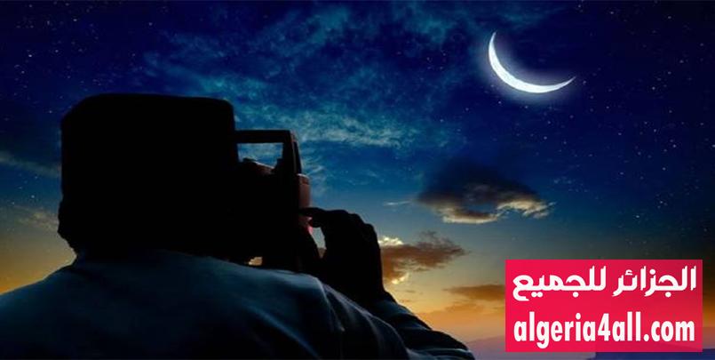 أول رمضان , الجمعـية العـلمية الفـلـكية أول رمضان سيكون يوم الجمعة 24 أفريل - الجزائر.رؤية الهلال،رؤية الهلال متى أول رمضان في الجزائر ؟ كيف يتم رصد هلال رمضان ؟ أول رمضان في الدول العربية