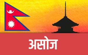 Asoj Nepali Patro, Nepali Calendar