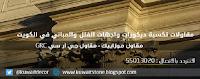 مقاول ديكور موزاييك في الكويت