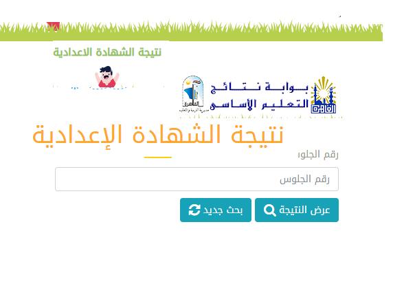 نتيجة الشهادة الأعدادية محافظة القاهرة الترم الأول 2020.