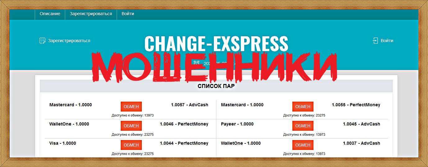 [Лохотрон] exchange-business.com – Отзывы, обман, развод, мошенники! Change Exspress
