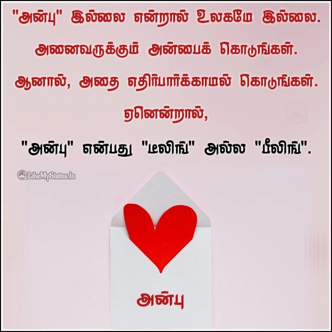 அன்பு கவிதைகள்   காலை வணக்கம் இரவு வணக்கம் இமேஜ்   Anbu Tamil Quotes With Good Morning Good Night Image