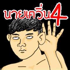 MR. Kevin 4 : B2B