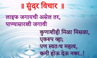 marathi suvichar on shabd