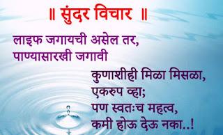 marathi suvichar on shabd