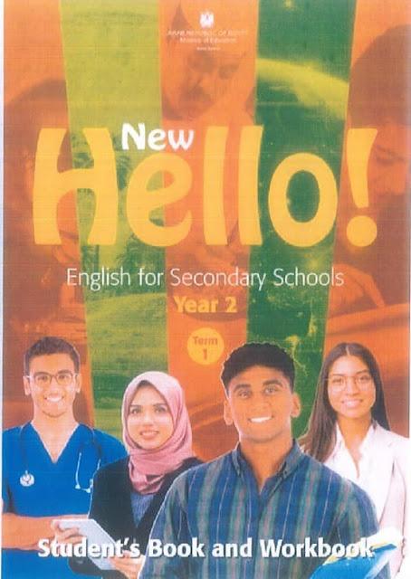 كتاب اللغة الإنجليزية للصف الثانى الثانوى المنهج الجديد الترم الأول 2021 مستر وليد مرسى