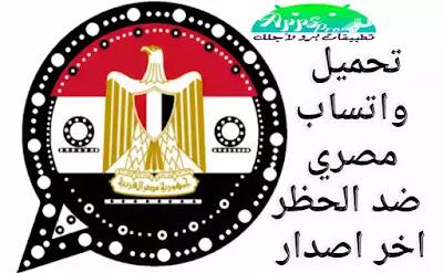 تحمیل واتساب مصري EgyptianWhatsApp ضد الحظر اخر اصدار