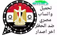 واتساب مصري EgyptianWhatsApp