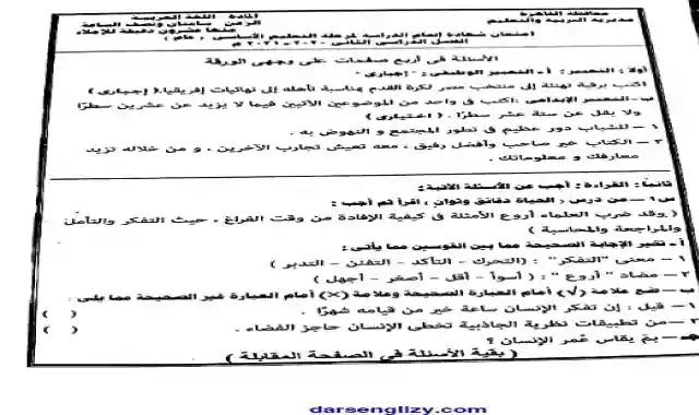 امتحان اللغة العربية لمحافظة القاهرة للصف الثالث الاعدادى الترم الثاني 2021