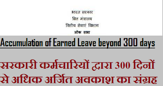 accumulation-of-earned-leave-beyond-300-days-by-govt-servants
