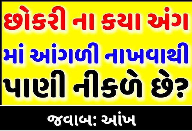 Ukhana Gujarati