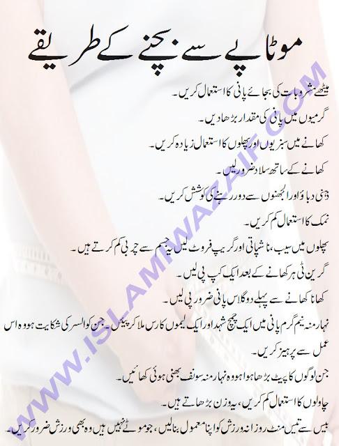 motape se bachne ke tareekay in urdu
