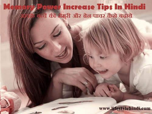 Memory Power Increase Tips In Hindi