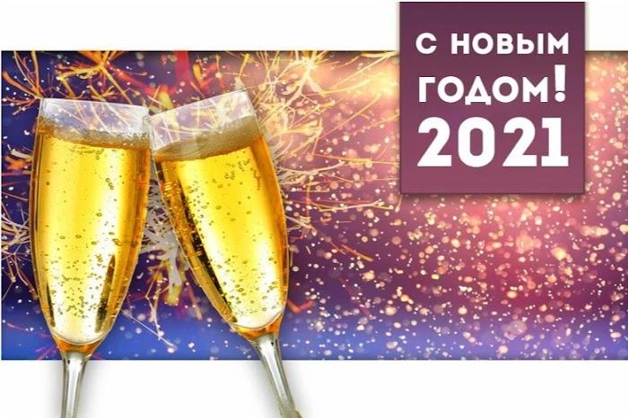 Новогоднее поздравление для читателей сайта zagovoryma.ru