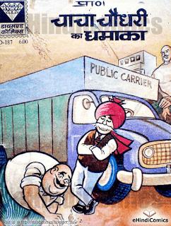 Chacha-Chaudhary-Ka-Dhamaka-PDF-Comics-Book-In-Hindi-Free-Download