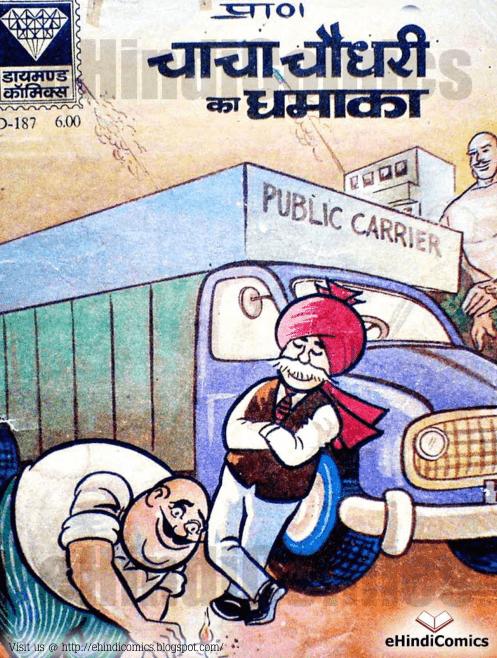 चाचा चौधरी का धमाका पीडीऍफ़ कॉमिक्स पुस्तक हिंदी में | Chacha Chaudhary Ka Dhamaka PDF Comics Book In Hindi Free Download