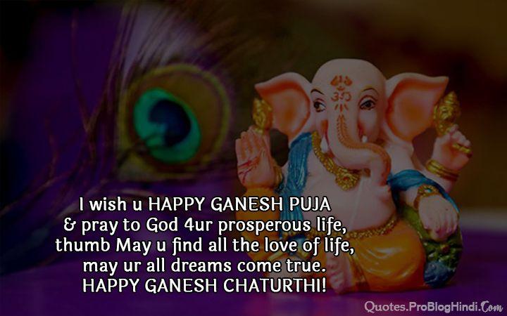 100+ Happy Ganesh Chaturthi Quotes in English 2019
