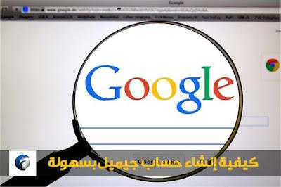 انشاء حساب جوجل,انشاء حساب جيميل,حساب جوجل,انشاء حساب على جوجل,انشاء حساب جوجل بدون رقم هاتف,جوجل,حساب,انشاء حساب في جوجل,انشاء حساب جوجل ادورد مجانا,انشاء,طريقة انشاء حساب جوجل ادسنس وربطة باليوتيوب,كيفية انشاء حساب جوجل,حساب جوجل بدون رقم هاتف,انشاء حساب جوجل ادسنس 2020,انشاء حساب قوقل,فتح حساب جوجل,انشاء حساب الجيميل,انشاء حساب جيميل بدون رقم هاتف,انشاء حساب ادسنس للمبتدئين,تخطي حساب جوجل بعد الفورمات,gmail انشاء حساب,إنشاء حساب جوجل,انشاء حساب جوجل بلاي,انشاء حساب جوجل جيميل