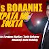 «ΚΡΑΤΑ ΜΕ ΣΦΙΧΤΑ» είναι ο τίτλος του νέου τραγουδιού του Σώτη Βολάνη