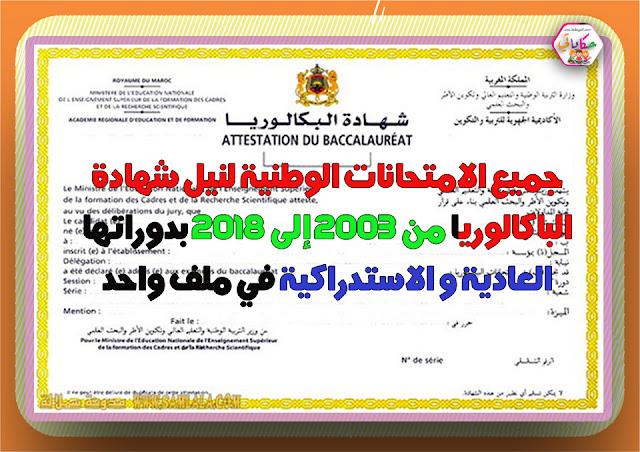 امتحانات الوطنية لنيل شهادة الباكالوريا