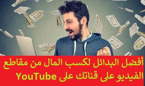 أفضل البدائل لكسب المال من مقاطع الفيديو على قناتك على YouTube