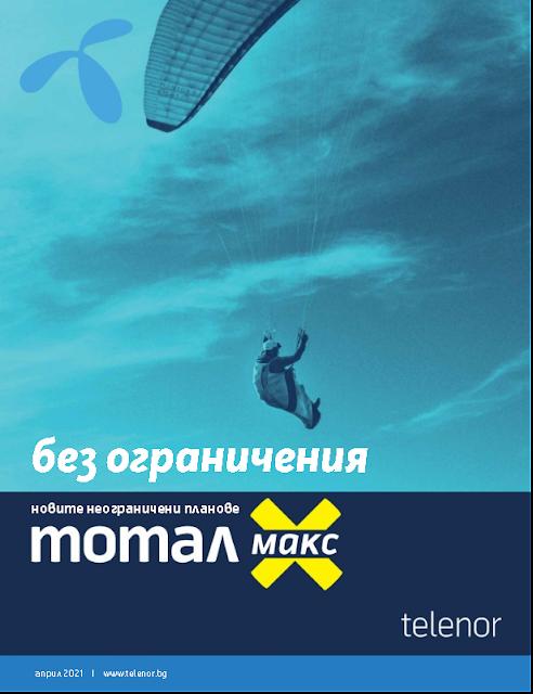 Telenor Каталог - Брошура АПРИЛ 2021→ Нови TOTAL Max Планове