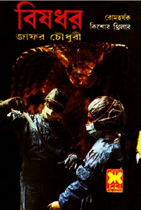 Bishadhar by Jafar Chowdhury ebook