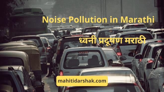 Noise Pollution in Marathi