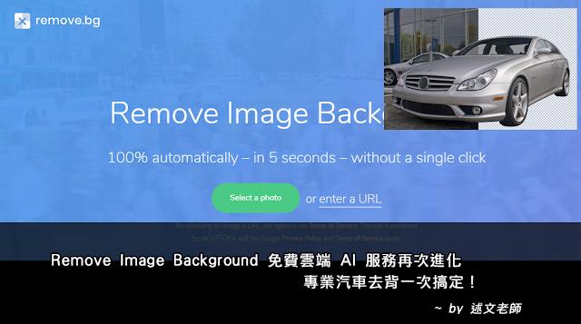 Remove Image Background 免費雲端 AI 服務再次進化,專業汽車去背一次搞定!