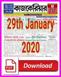 kaajcareer epaper pdf download - 29thth January 2020 kaajcareer pdf by jobcrack.online